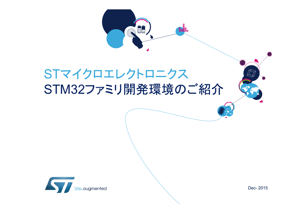 training stm32-ecosystem rev5